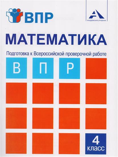 Математика. 4 класс. Подготовка к Всероссийской проверочной работе