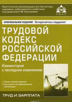 Трудовой кодекс Российской Федерации. Комментарий к последним изменениям 2013/14