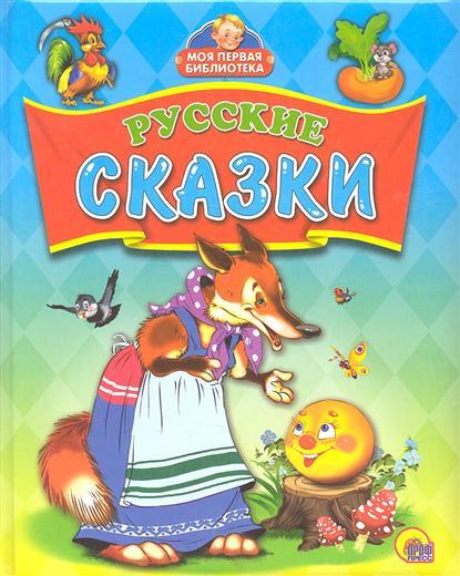 Гетцель В.: Русские сказки