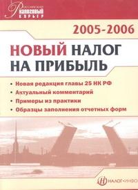 Новый налог на прибыль 2005-2006