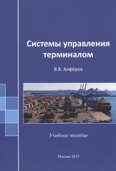 Системы управления терминалом TOS. Учебное пособие от Читай-город