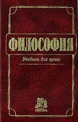 Миронов В. (ред.) Философия Миронов
