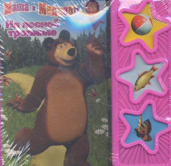 На лесной тропинке Маша и Медведь