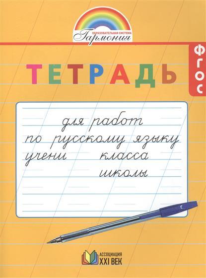 Тетрадь для работ по русскому языку. 1 класс (для перехода от прописей к тетрадям по русскому языку)