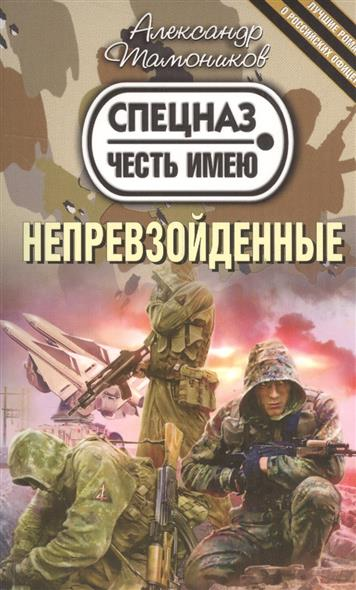 Тамоников А. Непревзойденные тамоников а упреждающая акция