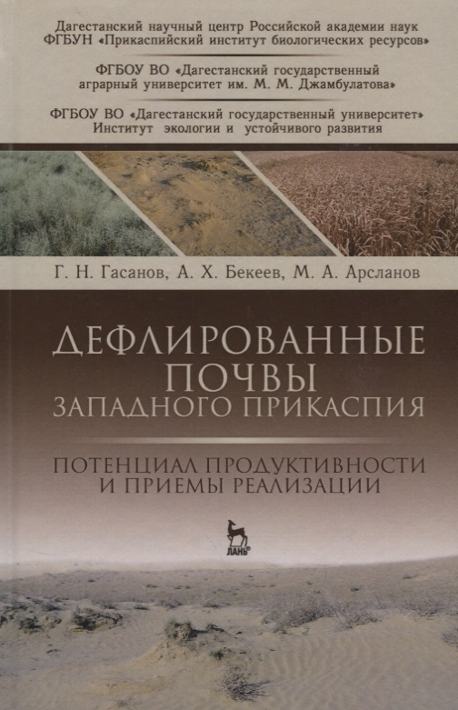 Дефлированные почвы Западного Прикаспия. Потенциал продуктивности и приемы реализации. Монография