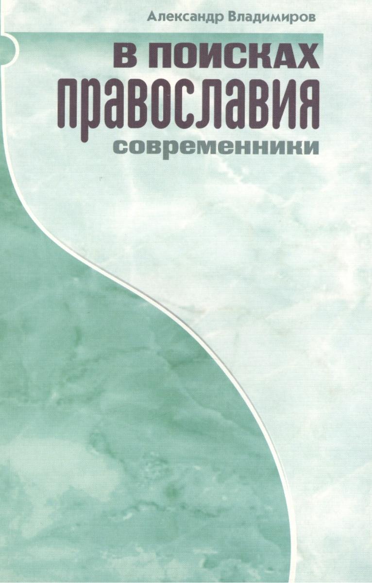 Владимиров А. В поисках Православия. Современники