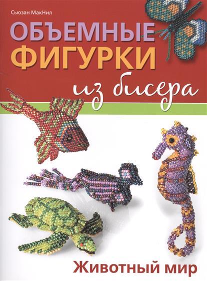 Объемные фигурки из бисера: Животный мир
