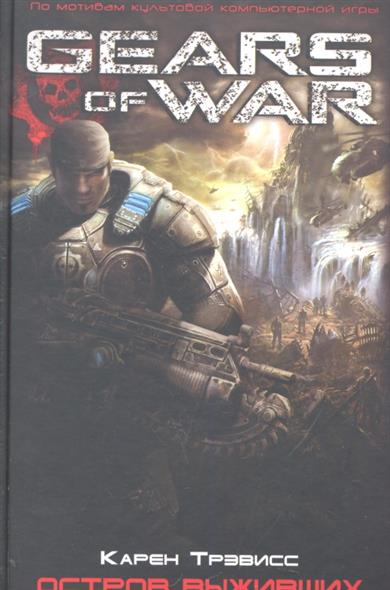 Трэвис К. Остров выживших Gears of War art of war