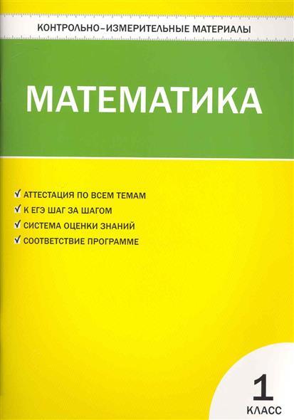 Ситникова Т. (сост.) КИМ Математика 1 кл ситникова т сост ким математика 1 кл