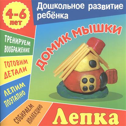 Домик мышки. Лепка. Для детей 4-6 лет