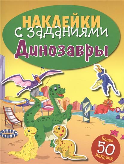 Динозавры. Наклейки с заданиями. Более 50 наклеек ISBN: 9785995121794 динозавры наклейки