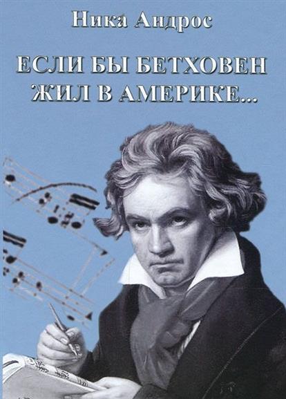 Андрос Н. Если бы Бетховен жил в Америке… Или беседы профессора консерватории с американским мальчиком (+CD) духовные беседы 1 cd