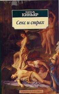 Секс и страх