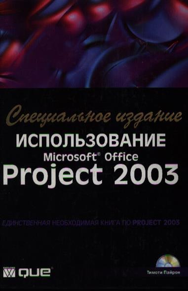 Использование MS Office Project 2003