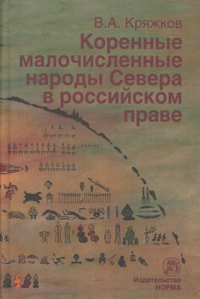 Кряжков В. Коренные малочисленные народы Севера в российском праве ISBN: 9785917681009 цены онлайн