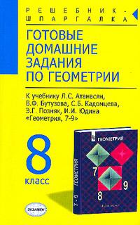 ГДЗ по геометрии 8 кл