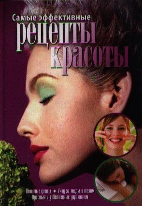 Самые эффективные рецепты красоты