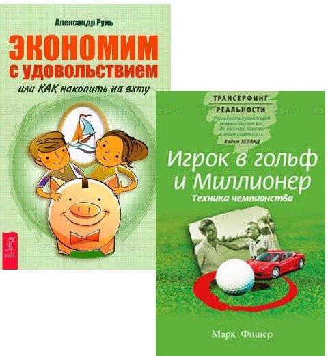 Фишер М., Руль А. Игрок в гольф и Миллионер. Экономим с удовольствием (комплект из 2 книг) игрок в гольф и миллионер записки экономиста о счастье комплект из 2 книг