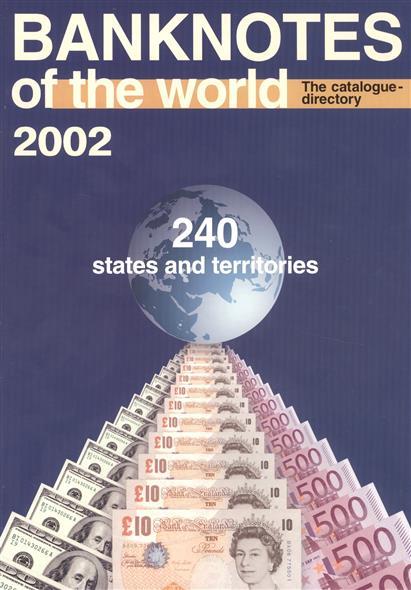 Банкноты стран мира: Денежное обращение, 2002 год. Каталог-справочник