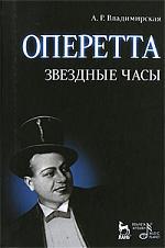 Владимирская А. Оперетта Звездные часы