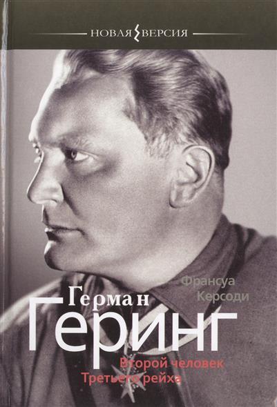 Керсоди Ф. Герман Геринг. Второй человек Третьего рейха