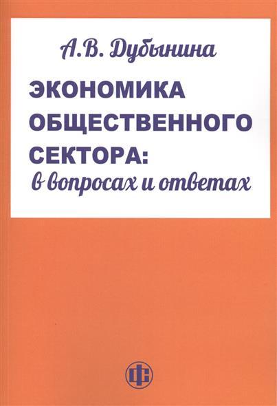 Дубынина А. Экономика общественного сектора: в вопросах и ответах. Учебное пособие