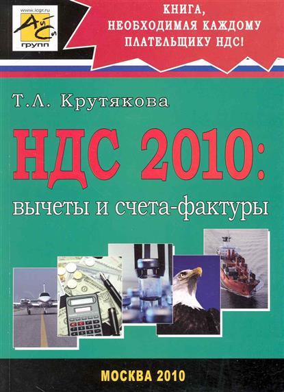 НДС 2010 Вычеты и счета-фактуры