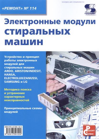 Родин А., Тюнин Н. (ред.) Электронные модули стиральных машин. Выпуск № 114