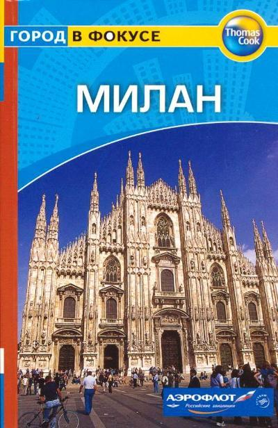 Роджерс Б. Путеводитель Милан ISBN: 9785818313337