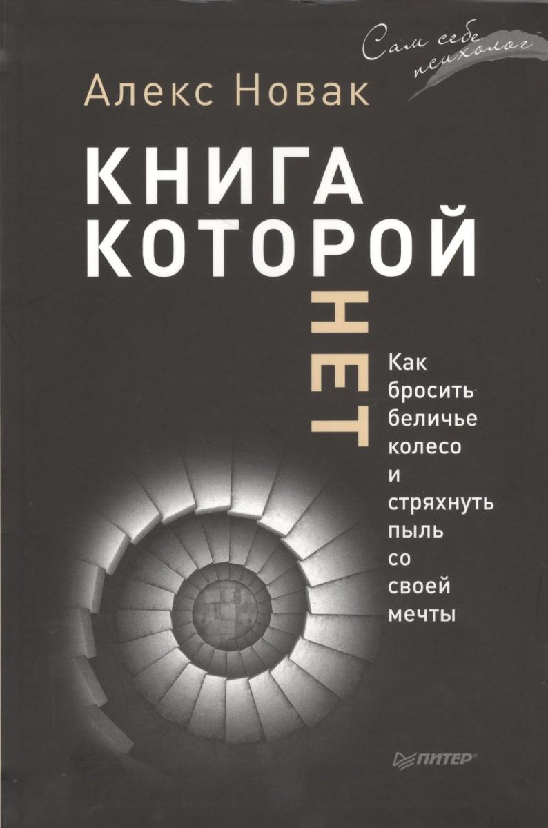 Новак А. Книга, которой нет