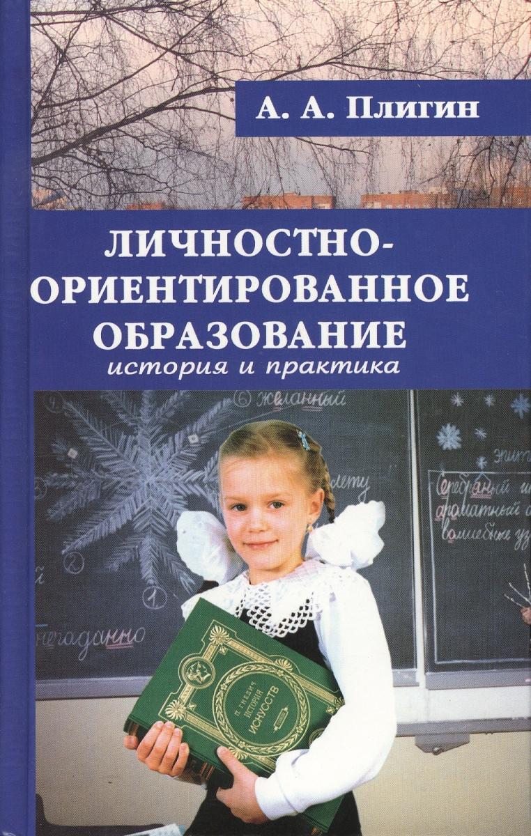 Личностно-ориентированное образование. История и практика. Монография