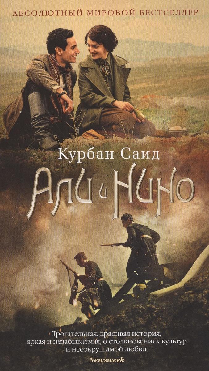 Саид К. Али и Нино ISBN: 9785389129313 нино катамадзе