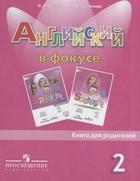 Английский язык. Книга для родителей. 2 класс. Учебное пособие для общеобразовательных организаций