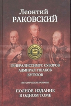 Генералиссимус Суворов Адмирал Ушаков Кутузов