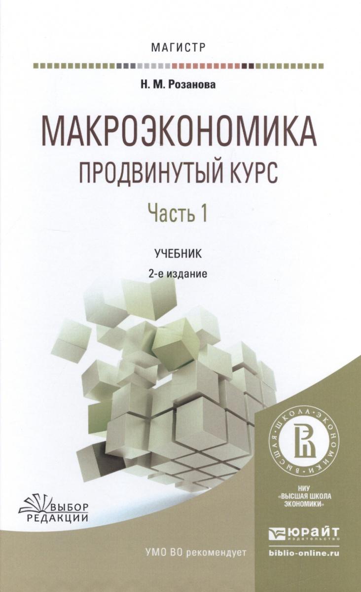 Макроэкономика. Продвинутый курс. Часть 1. Учебник