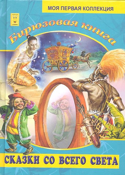 Кошелева А. (ред.) Бирюзовая книга. Сказки со всего света