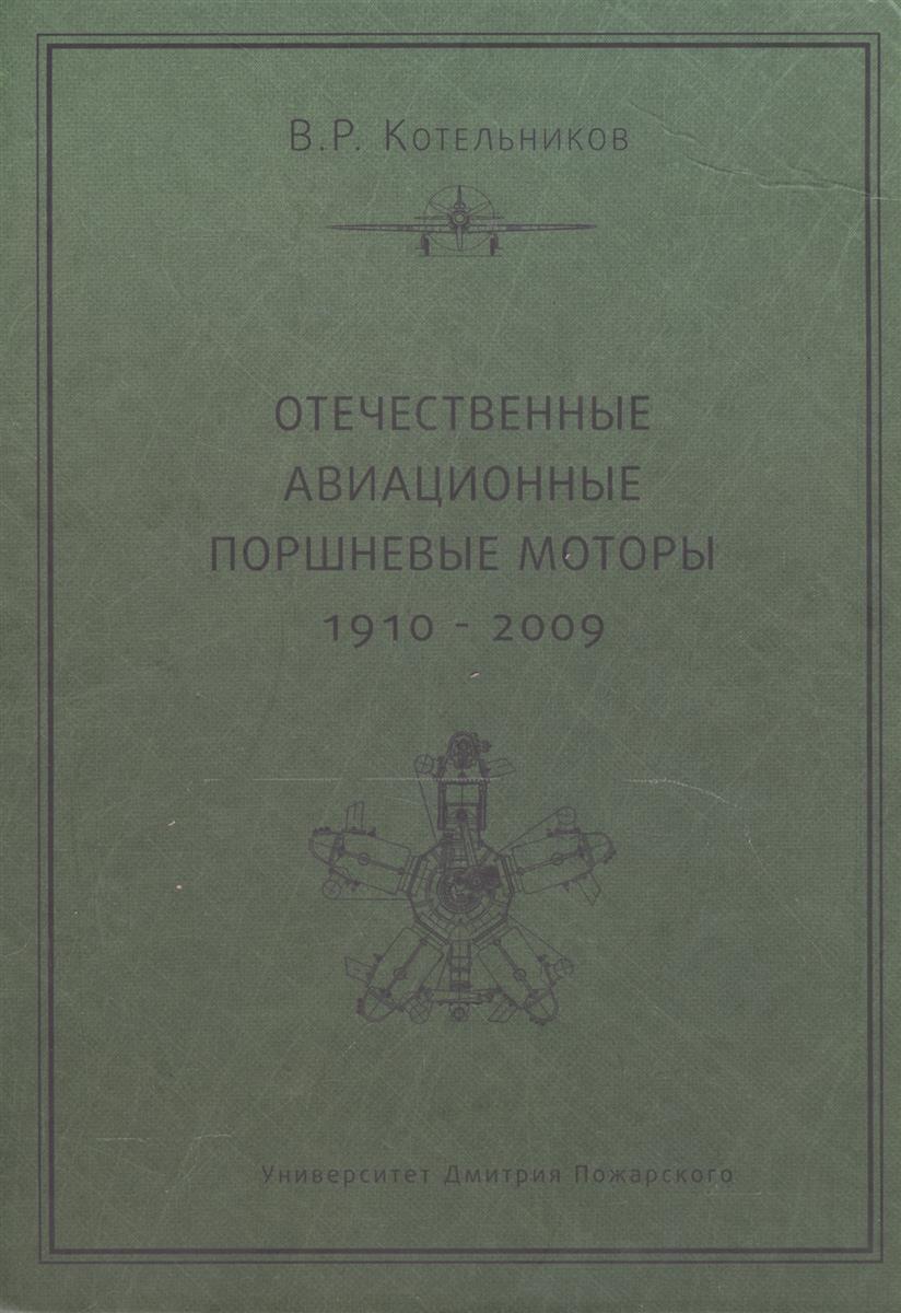 Котельников В. Отечественные авиационные поршневые моторы (1910-2009) шаговые моторы в украине