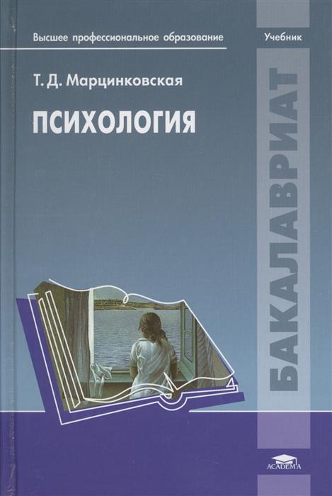 Марцинковская Т.Д. Психология. Учебник цена
