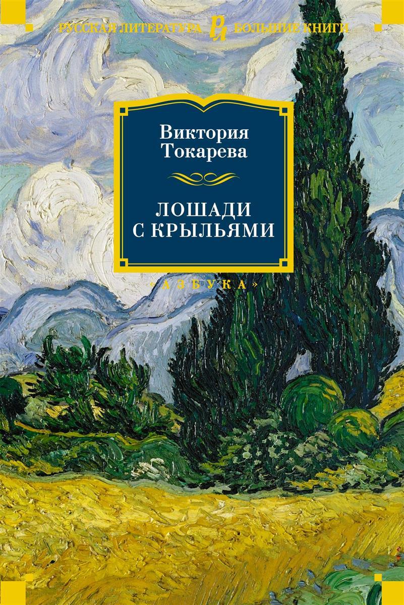 Токарева В. Лошади с крыльями токарева в с террор любовью
