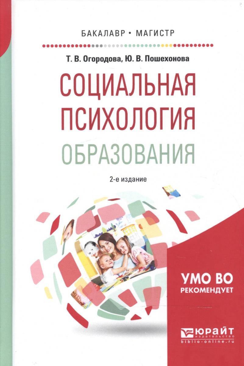 Огородова Т., Пошехонова Ю. Социальная психология образования. Учебное пособие для бакалавриата и магистратуры