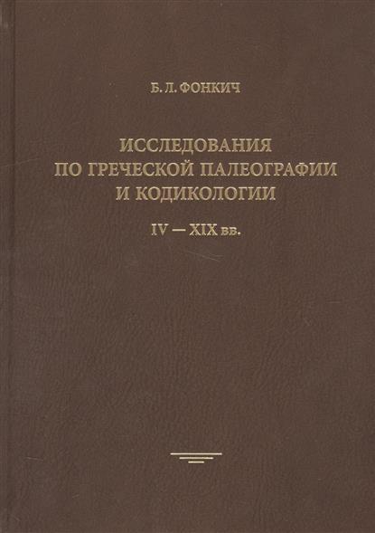 Исследования по греческой палеографии и кодикологии. IV - XIX вв.