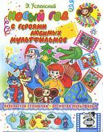 Успенский Э. Новый год с героями любимых мультфильмов