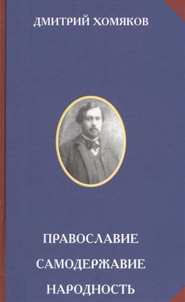 Хомяков Д. Православие. Самодержавие. Народность