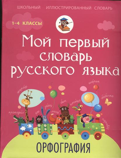 Тихонова М. Мой первый словарь русского языка. 1-4 классы. Орфография