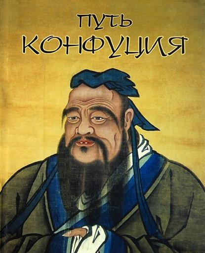 Дж. Путь Конфуция