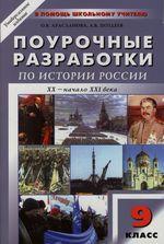 ПШУ 9 кл История России 20 - начало 21 века
