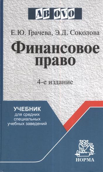 Финансовое право. Учебник. 4-е издание, исправленное и дополненное