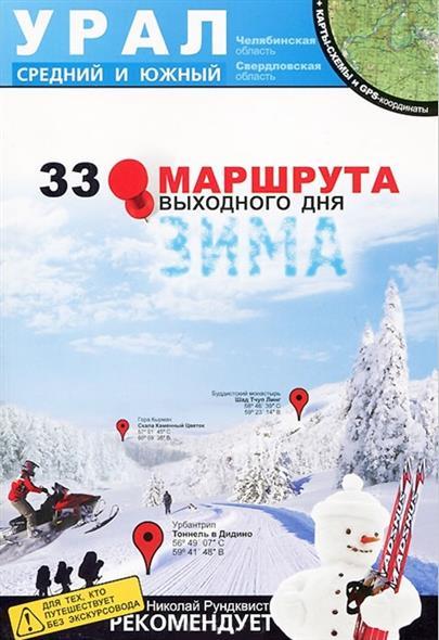 33 маршрута выходного дня Зима
