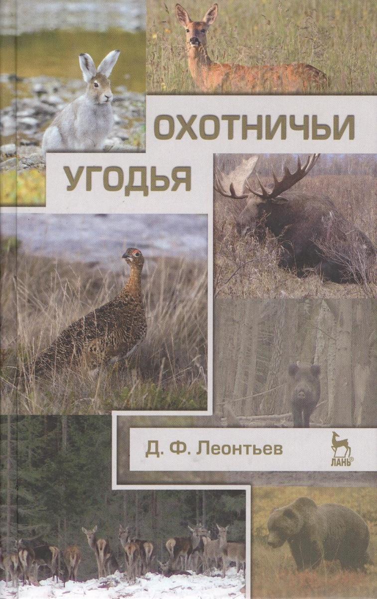 Леонтьев Д. угодья. Учебное пособие